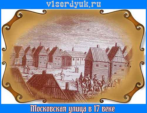 Московская_улица_в_эпоху_Петра 1