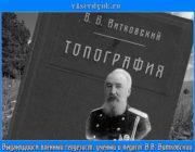 Геодезист,_ученый _и_педагог_В.В. Витковский