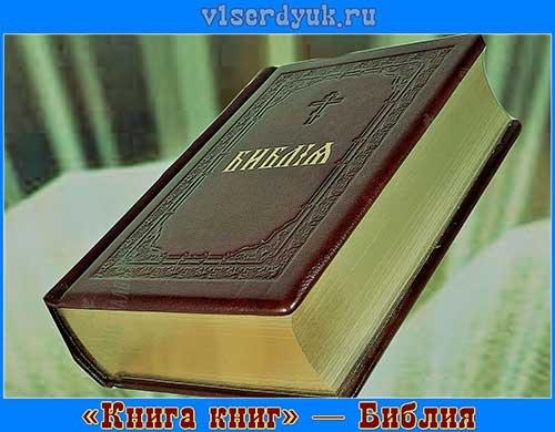 Книга-книг — Библия
