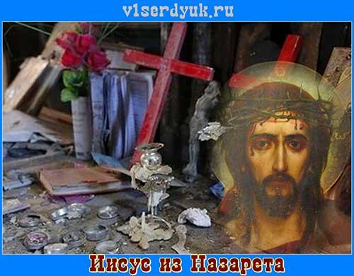 Иисус_Христос