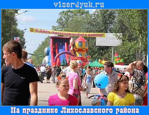 Праздничный_Лихославль