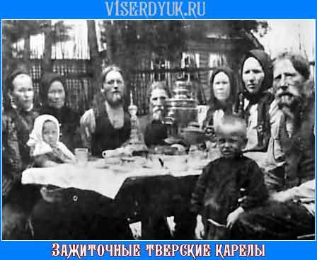 Зажиточные_жители_Лихославля