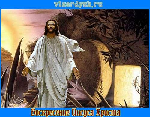 Воскресение_Иисуса_Христа