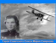 Гвардии_майор_лётчица_Мария_Смирнова