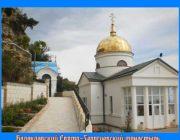 Красивейшный_монастырь_на_окраине_Севастополя
