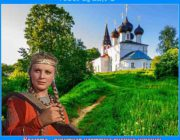 Русская_красавица
