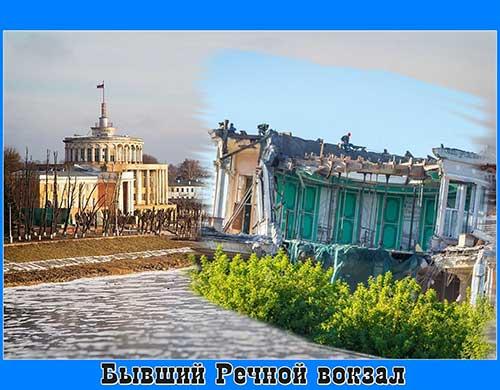 Развалины_Речного_вокзала