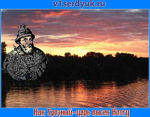 Предания_о_царе_Иване_Грозном