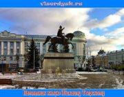 Памятник_тверскому_князю_Михаилу_Ярославичу