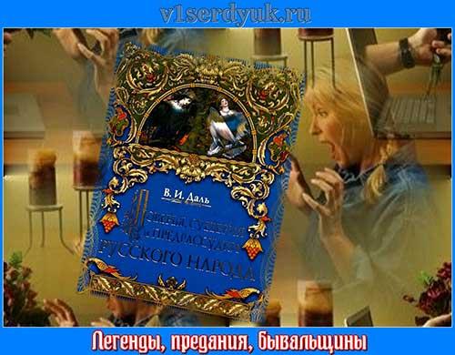 Несказочная_проза_русского_народа