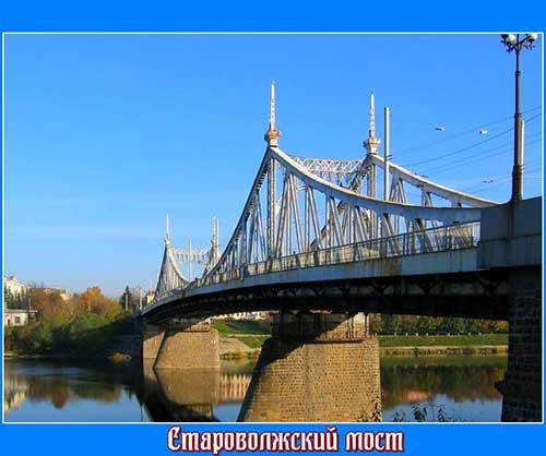 Старейший_мост_Твери