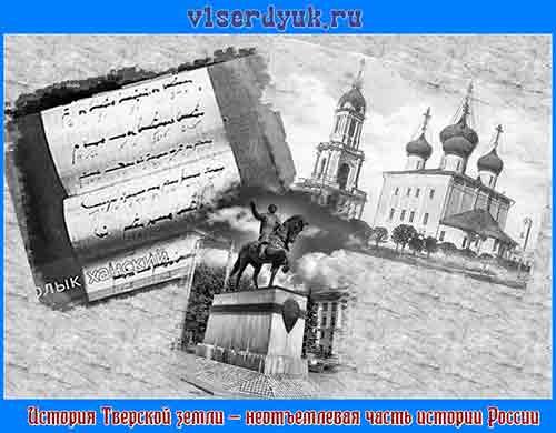 История_Твери — история_России