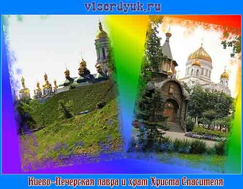 Киевская_лавра_и_московскй храм