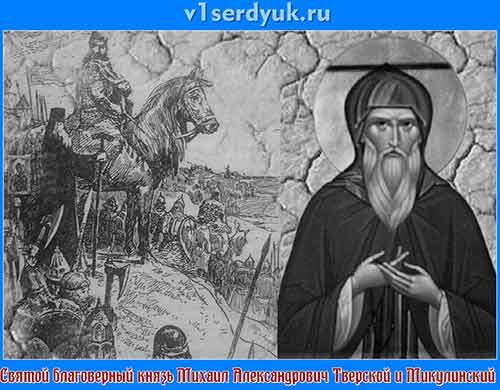 Тверской_князь_Михаил_Александрович