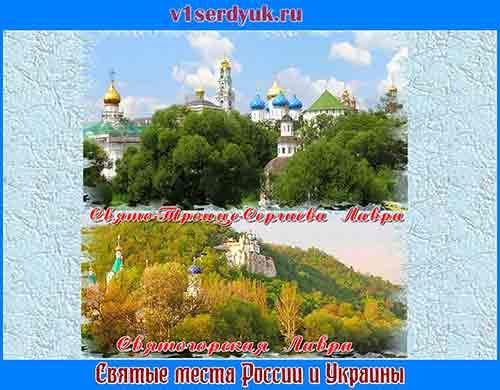 Лавры_России_и_Украины