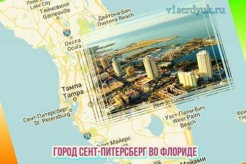 Американский_город_Сент-Питерсберг