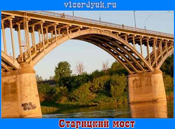 Ажурный_мост_Старицы