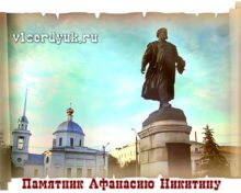 Скульптура_знаменитого_путешественника_Афанасия_Никитина