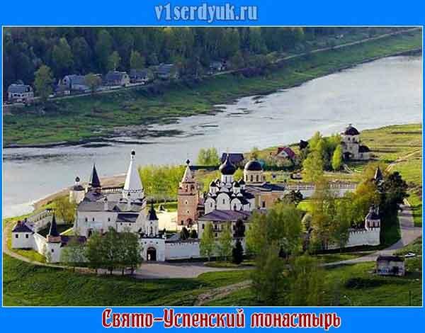 Главная_достопримечательность_Старицы — свято-Успенский_монастырь