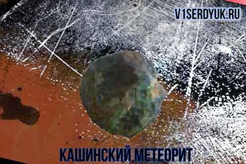 Метеорит_«Кашин»