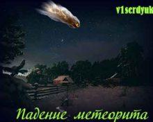 Падение_метеорита_на_землю