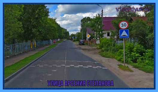 Улица лётчика-героя Степанова