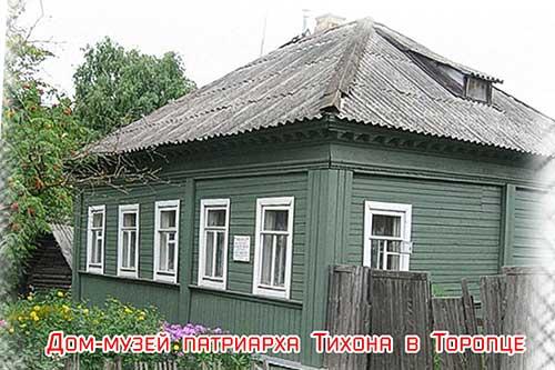 Дом-музей_патриарха_Тихона