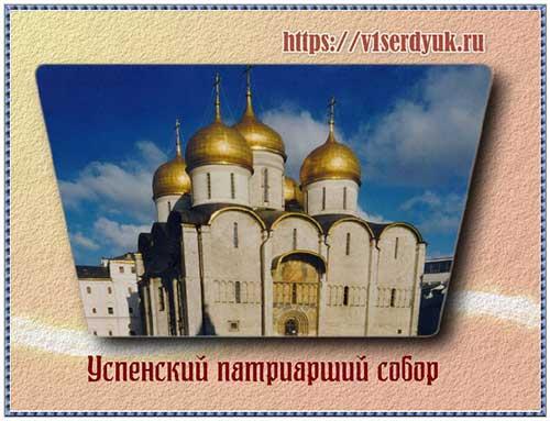 Успенский_собор_Москвы