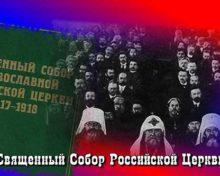 Собор_Русской_Церкви