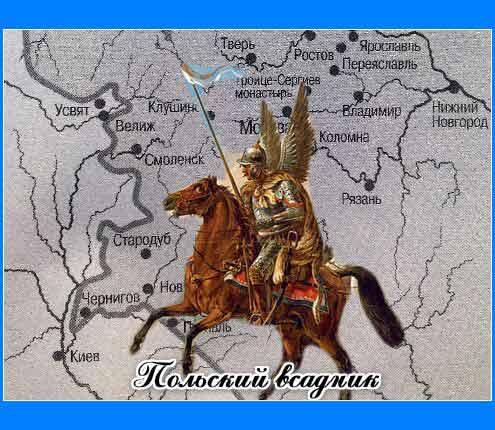 Всадник_польской_конницы