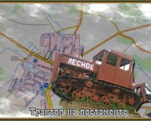 Трактор_на_постаменте_в_Лесном