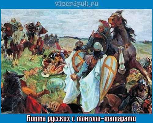 Сражение_русский_воинов_с_монголо-татарами