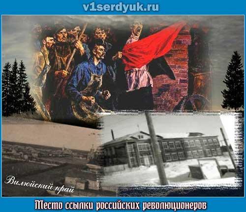 Место_ссылки_для_революционеров