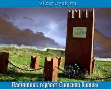 Памятник_русским_героям битв