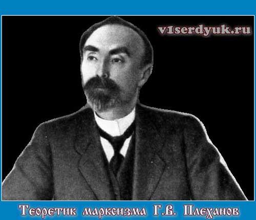Русский_философ_Плеханов