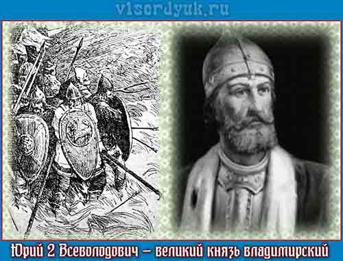 Великий князь Юрий