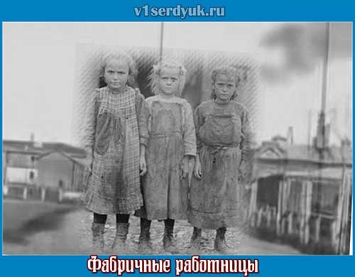 Дети_на_фабрике