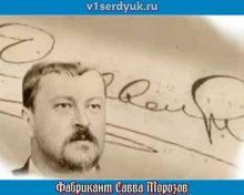 """""""Красный_фабрикант_Савва_Морозов"""
