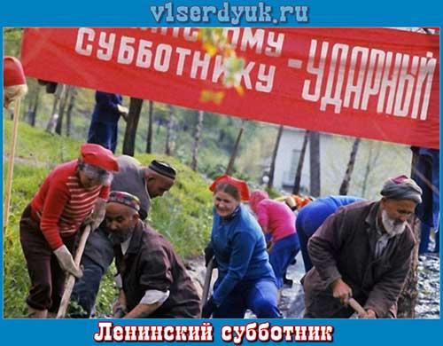 На_коммунистическом_субботнике