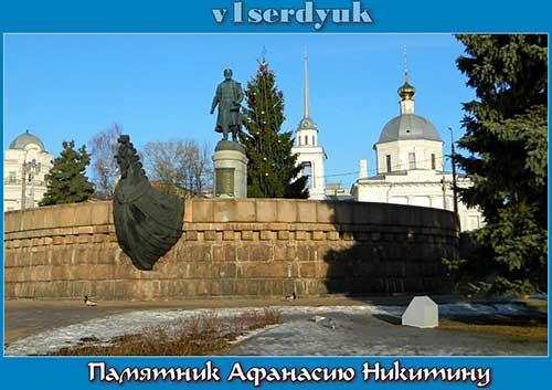 Памятник_тверскому_купцу_А. Никитину