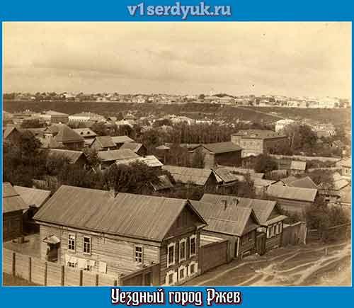 Уездный_город_Ржев