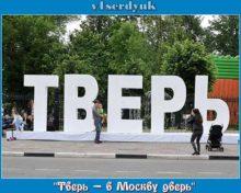 Тверь — столица_Верхневолжья