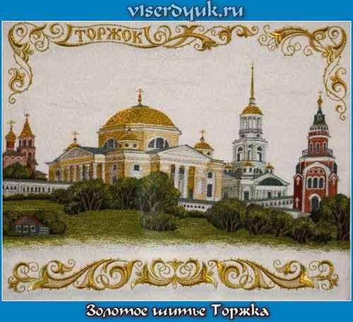 Искусство_торжокских_золотошвей