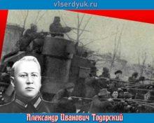 Александр_Тодорский - советский_военный_деятель